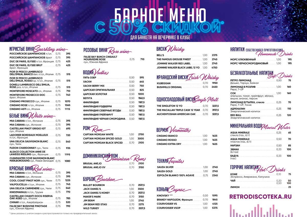 Клуб москва барная карта ночные клубы 4 икса